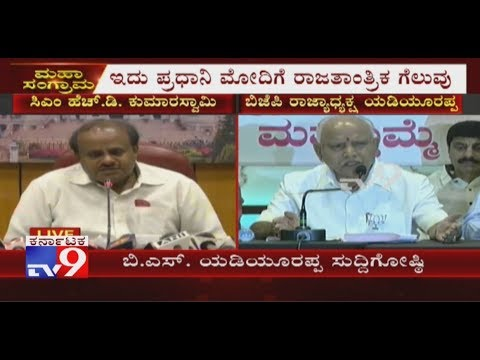 BS Yeddyurappa's Press Meet: BSY Slams CM HD Kumaraswamy For His Failure Rule
