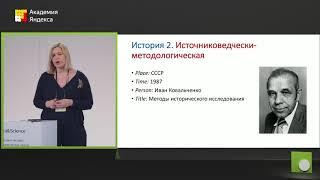 098 Истории о Data Science в истории – Динара Гагарина
