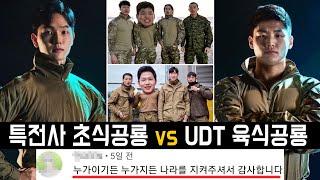 강철부대 박도현(특전사), 정종현(UDT/SEAL)에 관한 11가지 사실 | 선박 미션 | 결승