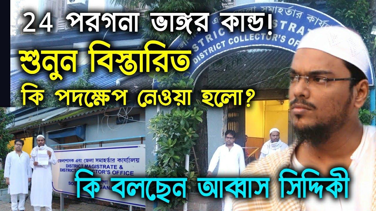 শওকত মোল্লার গুন্ডাগিরী! ভাঙ্গর কান্ডে আব্বাস সিদ্দিকীর সাথে কি হয়েছে? কি করলেন আব্বাস সিদ্দিকী?SSTV