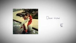 藍 - Dear sister