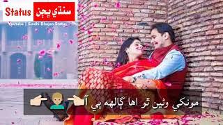Tu Mokhe Wani Tho Sindhi Status Video 2018