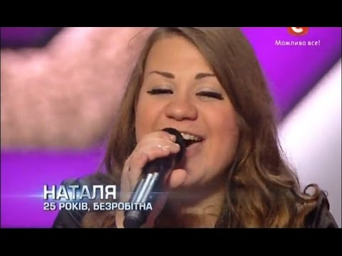 Видео: Х-фактор-5 Наталия Окопная - I Have NothingWhitney Houston cover  Одесса 30.08.2014