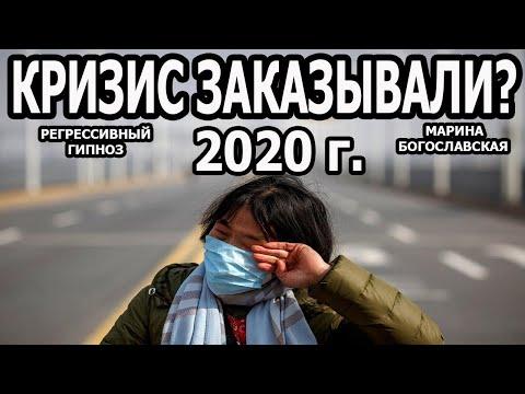 Заказной кризис 2020 год. Коронавирус. Генерал Сулеймани. Доллар. Регрессивный гипноз.Ченнелинг 2020