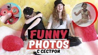 СПИННЕР и 100 слоев ЖИРА: Funny Photos с сестрой