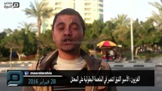 بالفيديو| رسالة غزة للقيق: قهرت المحتل ورفعت رؤوسنا