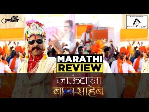 Jaundya Na Balasaheb | Movie Review | Amol...