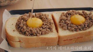 노오븐 베이킹 식빵 롱피자 만들기 : 4가지 에어프라이…