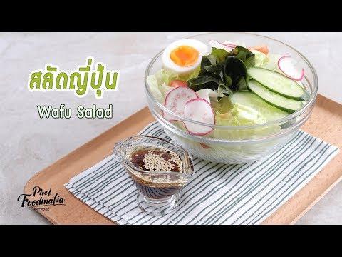 เชฟพลทำเมนูสลัดญี่ปุ่น Wafu Salad   พลพรรคนักปรุง