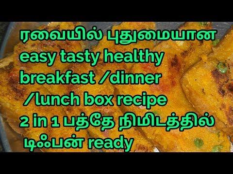 ரவையில் பத்தே நிமிடத்தில் புது டிஃபன் easy tasty டிஃபன்/ரவா breakfast/dinner/lunch box recipe