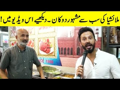Malaysia Ki Sabse Mashoor Dukan !! Dekhiyeh Is Video Main -