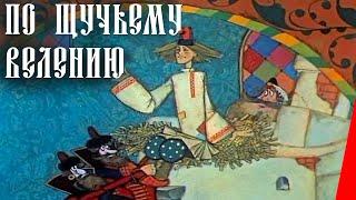 По щучьему велению (1984) мультфильм...
