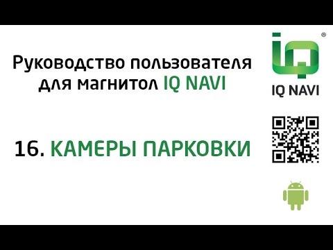 16. Камеры парковки в магнитолах IQ NAVI серии D4 | T4 (Android 4.x.x).  Руководство...