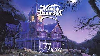 King Diamond – Them (FULL ALBUM)