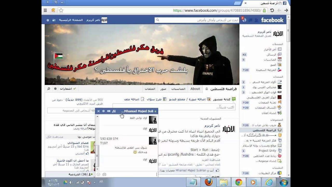 شرح طريقة إزالة مسؤول من مجموعة في فيسبوك
