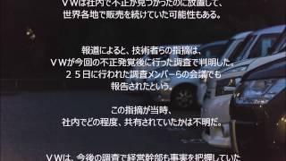 【フォルクスワーゲン】VW技術者「排ガス基準満たさず」11年頃指摘