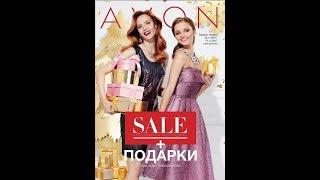 Каталог Эйвон Казахстан 16/2017