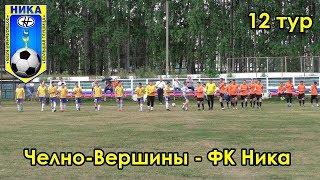 Челно-Вершины - ФК Ника 12 тур чемпионата Самарской области по футболу 2018