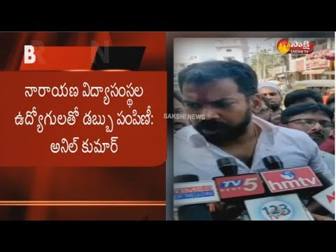 Nellore TDP Leaders Money Distributing | నారాయణ విద్యాసంస్థల ముసుగులో డబ్బులు తరలింపు