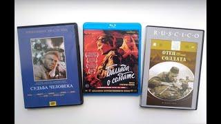 Отечественные фильмы о войне. Обзор Blu-ray и DVD дисков