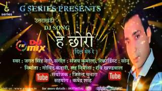 hey chori {dil meru re} latest garhwali dj song 2016#Jagat singh negi#G SERIES OFFICIAL