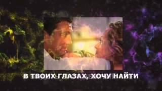 Анна Янушкевич и Сергей Мартончик - Твои глаза (Lyric Video)