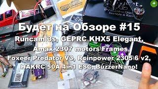 ✔ Будет на Обзоре #15 Runcam 3S, GEPRC KHX5 Elegant, Amax 2307 motors, BuzzerNano!