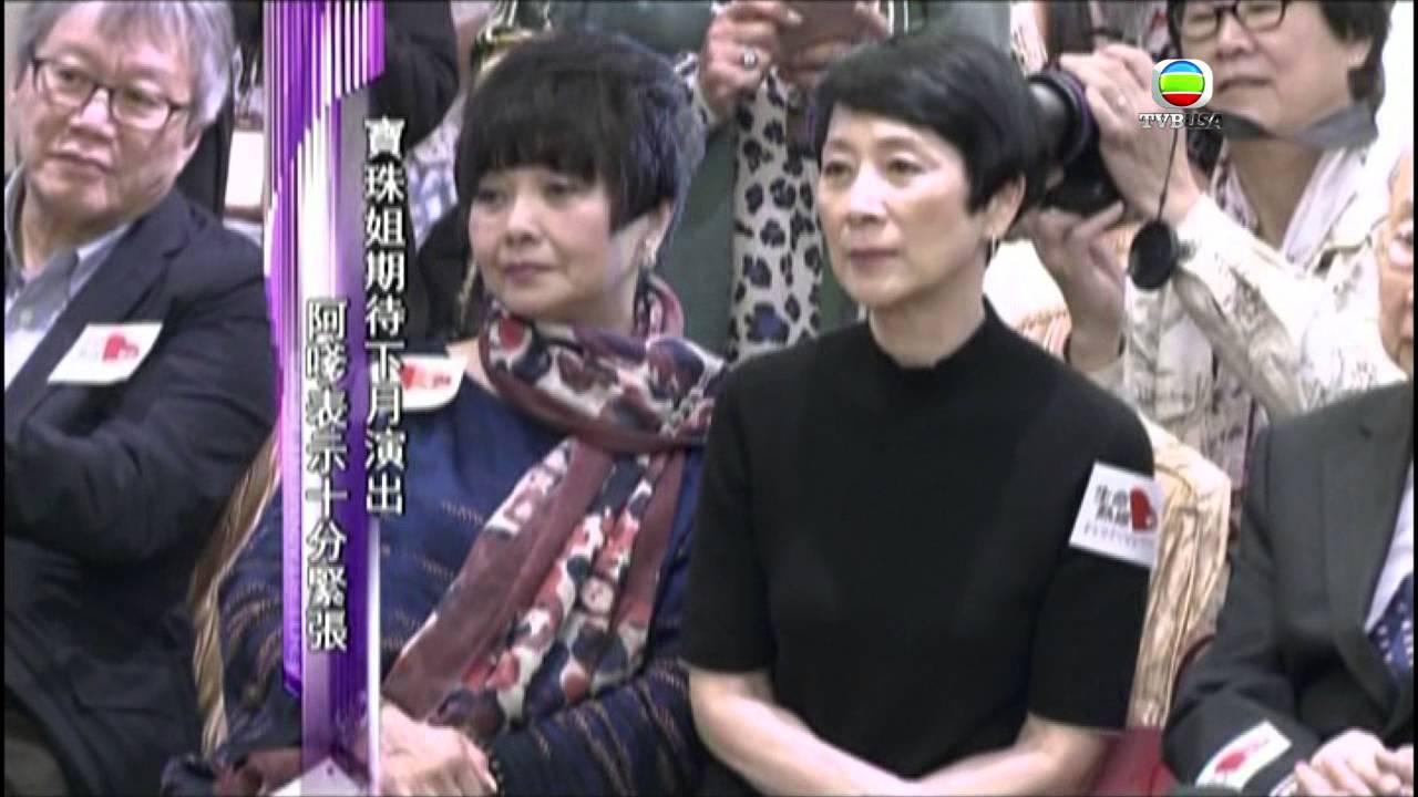 娛樂快訊 (04/12/16) - 寶珠姐大讚粵劇小演員勇氣可嘉 - YouTube