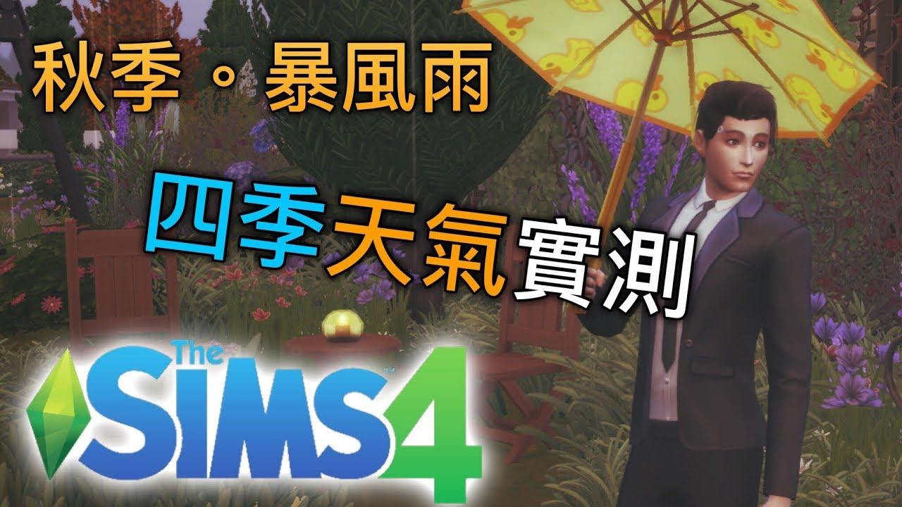The Sims 4 模擬市民4: 四季遊玩實測 - 秋季。暴風雨/ 春夏秋冬資料片DLC - YouTube