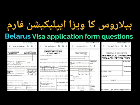 Belarus Visa Application Form Questions Belarus Visa Form For Pakistani Youtube