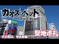 【聖地巡礼】CHAOS;HEAD -カオス・ヘッド- (渋谷周辺/神泉駅編)