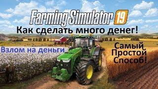 как сделать деньги в игре farming simulator 2017