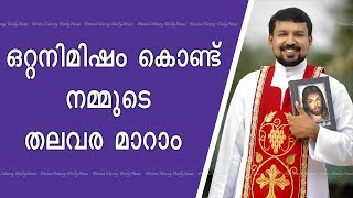 Fr Daniel Poovannathil Powerful Talk | One Second Is Enough To Change Your Life