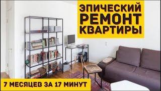 Капитальный ремонт квартиры. Весь процесс за 20 минут