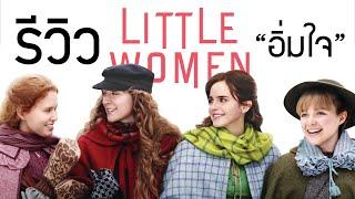 รีวิว Little Women สี่ดรุณี หนังรีเมคเรื่องเยี่ยม หาเวลาไปดูกันให้ได้นะ | บ่นหนัง