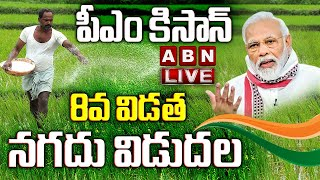 LIVE: PM Modi Releases 8th Instalment of Financial Benefit Under PM-KISAN | ABN LIVE