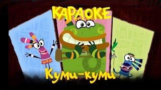 Караоке для детей - Песни для детей- Куми-Куми караоке