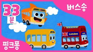 상어 버스, 우리 동네 노랑 버스 외 10곡 | 버스송 | + 모음집 | 자동차 동요 | 핑크퐁! 인기동요