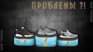 топ 10-ка проблемных кроссовок