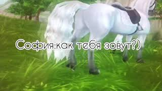 Star Stable сериал•Призраки Юрвирка•~1 сезон 1 серия~