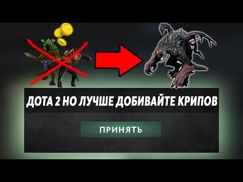 видео: ЭТО ДОТА 2 НО ЛАСТХИТ ПРИЗЫВАЕТ РОШАНА! dota 2 but lasthit
