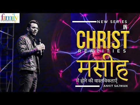 In Christ Realities | मसीह में होने की वास्तविकताएं | New Series | Ankit Sajwan