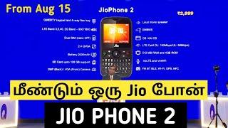 Jio Phone 2 பட்டைய கிளப்பும் ஜியோ புதிய மொபைலை அறிமுகப்படுத்திய ஜியோ JIO NEW MOBILE 2   Tamil Abbasi