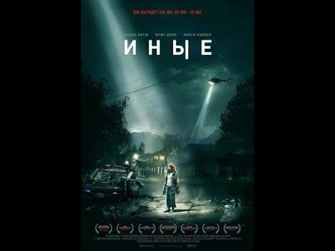 Иные фильм выходит 24 октября 2019