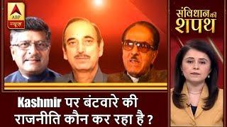 संविधान की शपथ: कश्मीर पर बंटवारे की राजनीति कौन कर रहा है ? | ABP News Hindi