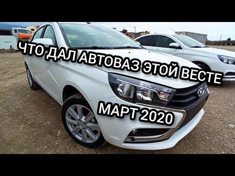 КУПИЛ НОВУЮ ЛАДА ВЕСТА 2020 ЧЕСТНЫЙ ОТЗЫВ