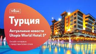 Отель с аквапарком в Турции Utopia World Hotel 5