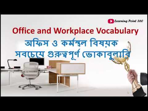 Business, Office and Work place vocabulary in Bangla Video - Spoken English in Bangla