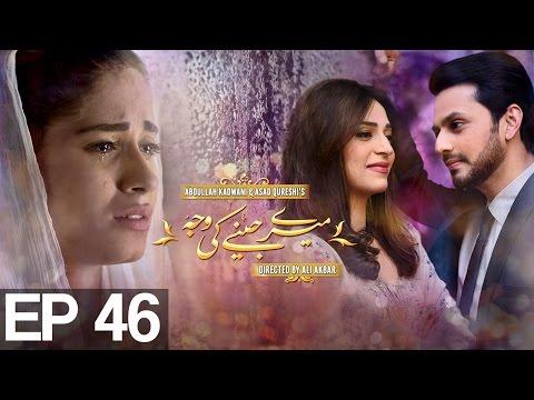 Meray Jeenay Ki Wajah - Episode 46   APlus - Best Pakistani Dramas