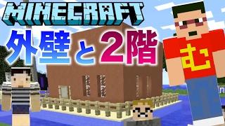 【マインクラフト】新居建築!外壁と2階を作ります!【マイクラ実況 Part75】#むらクラ thumbnail